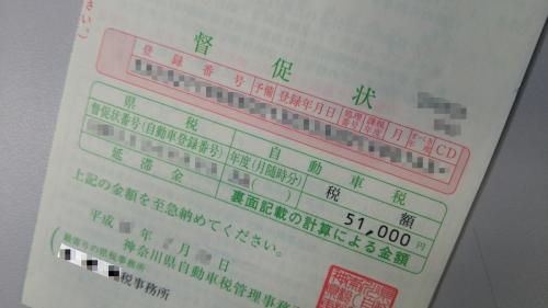 【競馬】PAT使ってて税金の督促が来た事ある?