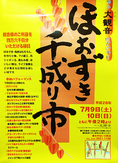 hotuki16.jpg