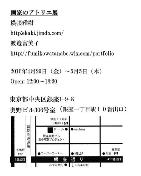 yokobari1605-b.jpg
