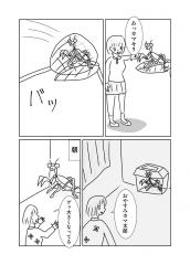 グるッた101