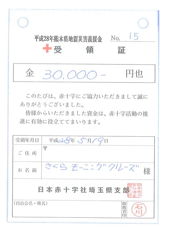 熊本地震 義援金 受領書