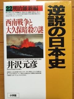 逆説日本史22