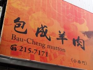 Bau_Cheng_mutton_1608-102.jpg