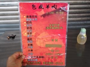 Bau_Cheng_mutton_1608-104.jpg
