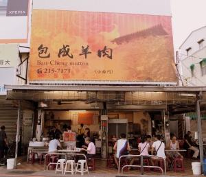 Bau_Cheng_mutton_1608-112.jpg