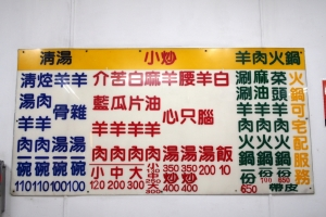 Chao_xianzai_yangrou_dian_1608-104.jpg