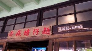 Chikan_danzi_mian_1608-102.jpg