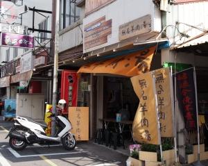 Wuming_yangrou_tang_1608-112.jpg