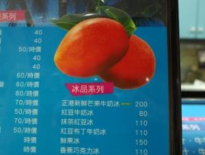 Yucheng_shuiguo_dian_1608-103.jpg