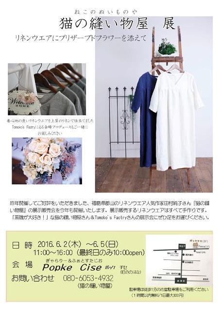 猫の縫い物屋ポスターweb