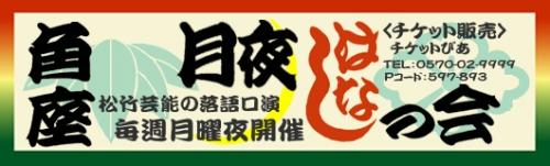 2013tukiyohanashinokai.jpg