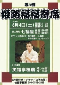 6月4日姫路福福寄席チラシ