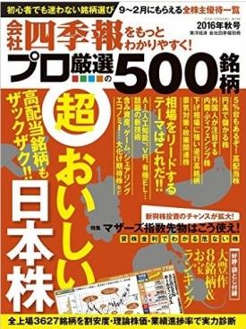 2016092001.jpg