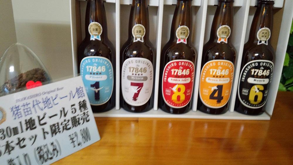21猪苗代ビールandroid-20160520204429