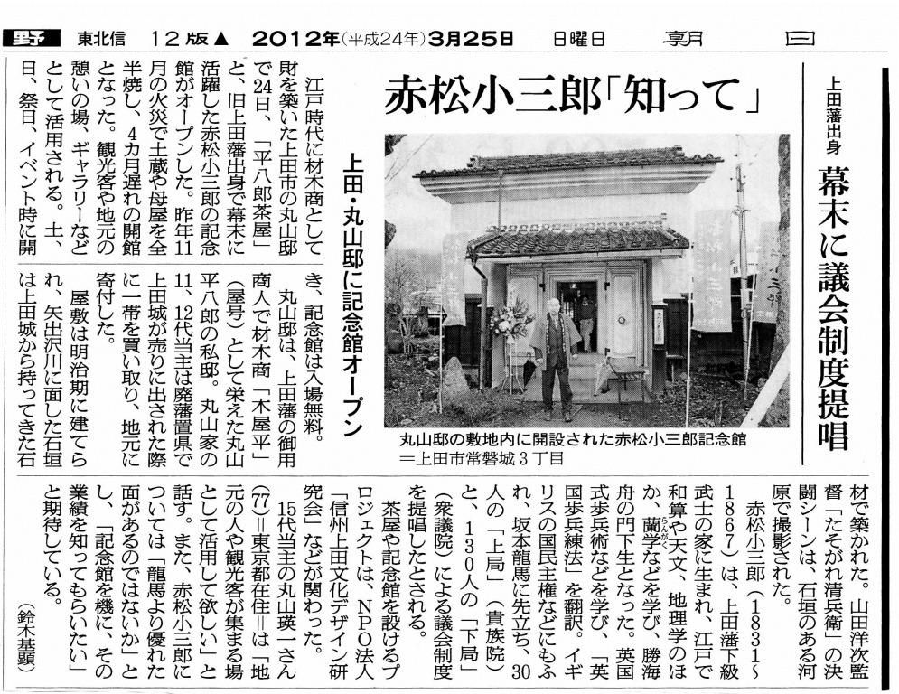 赤松2012-03-2520朝日-赤松小三郎知って_2[1]