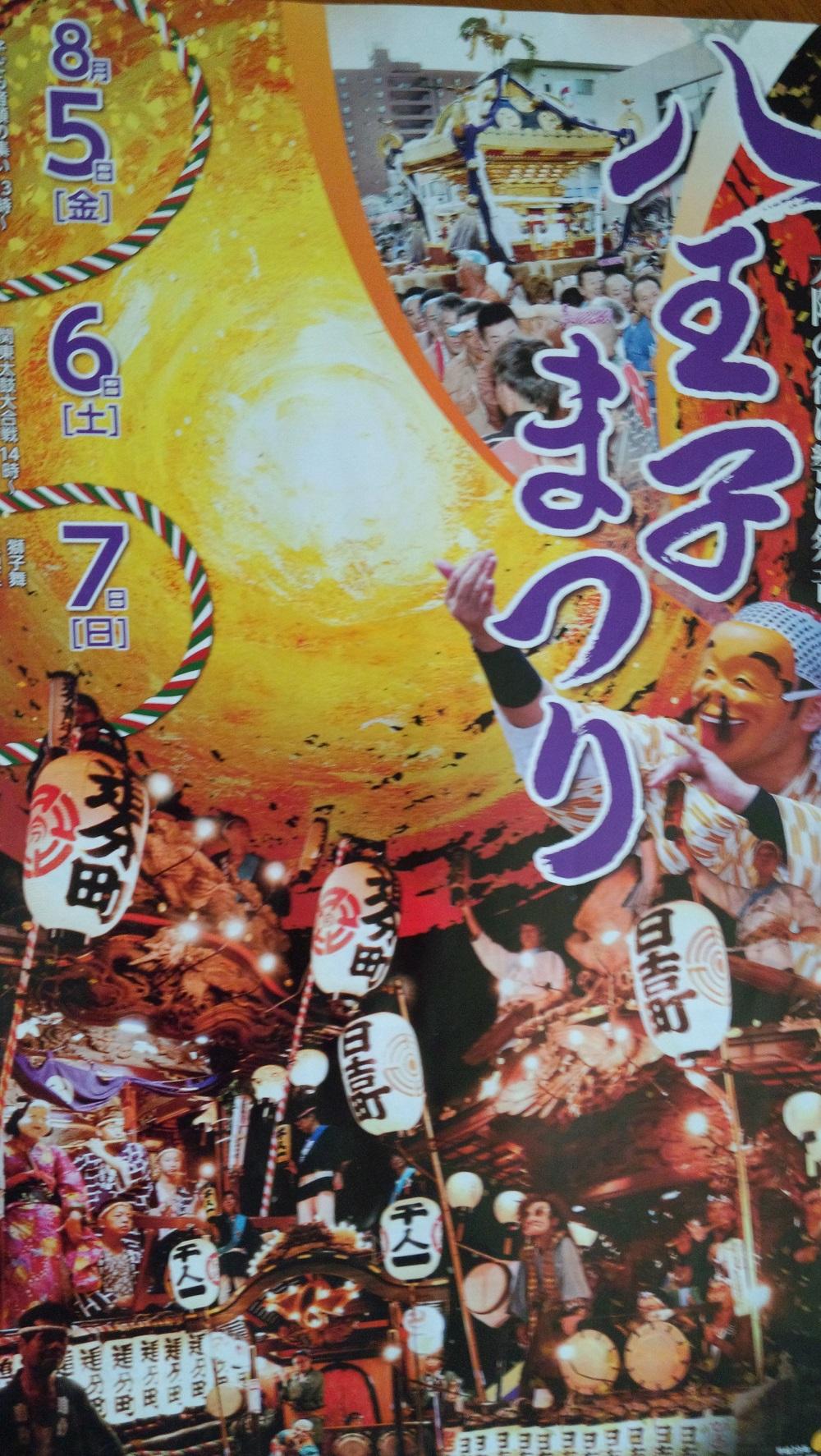八王子まつりandroid-20160801121934
