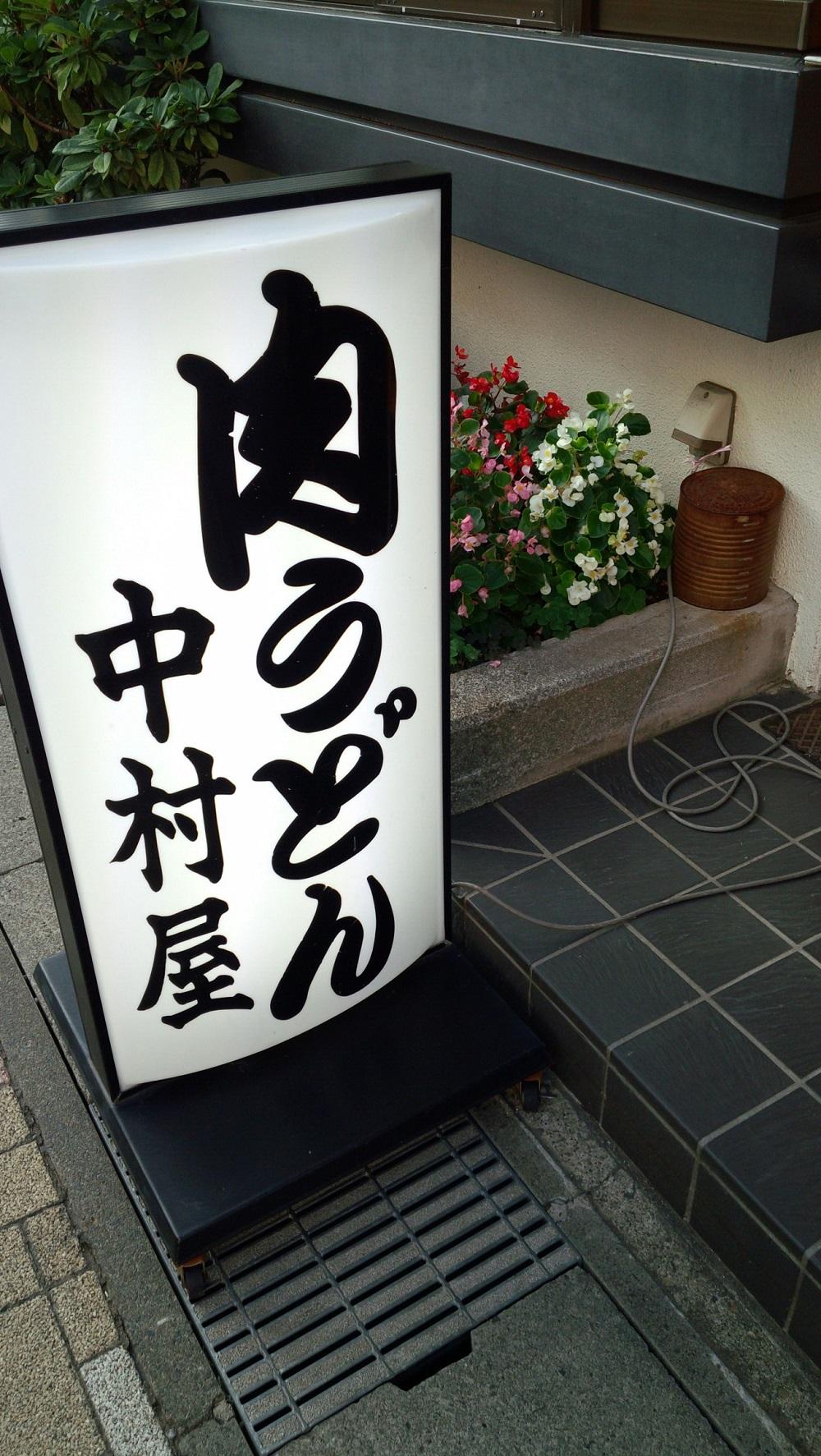 23肉うどんandroid-20160808082750