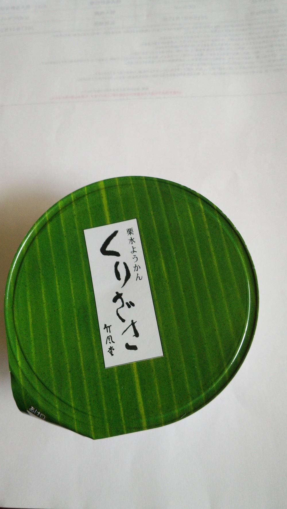 24栗水ようかんandroid-20160808090734