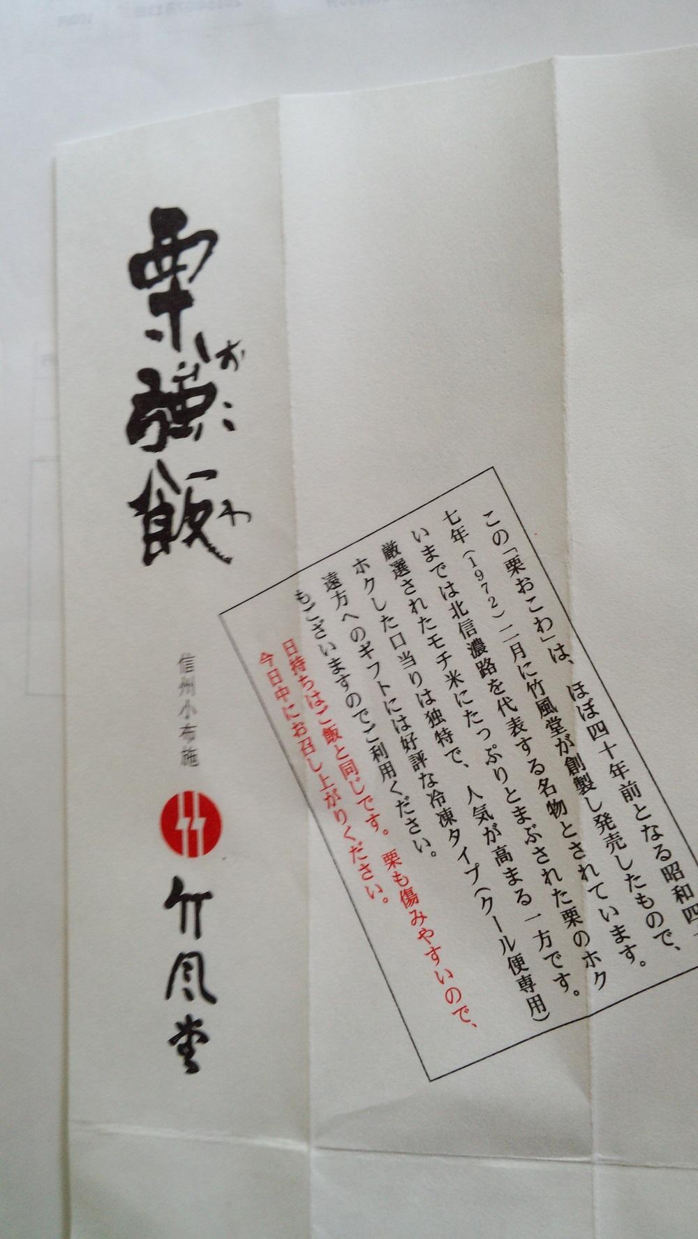 24竹風堂android-20160808090742