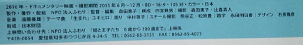 41森田さんandroid-20160908155052