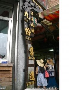201506Taiwan-Kyufun4.jpg