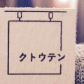 『910, 』 クトウテン高円寺