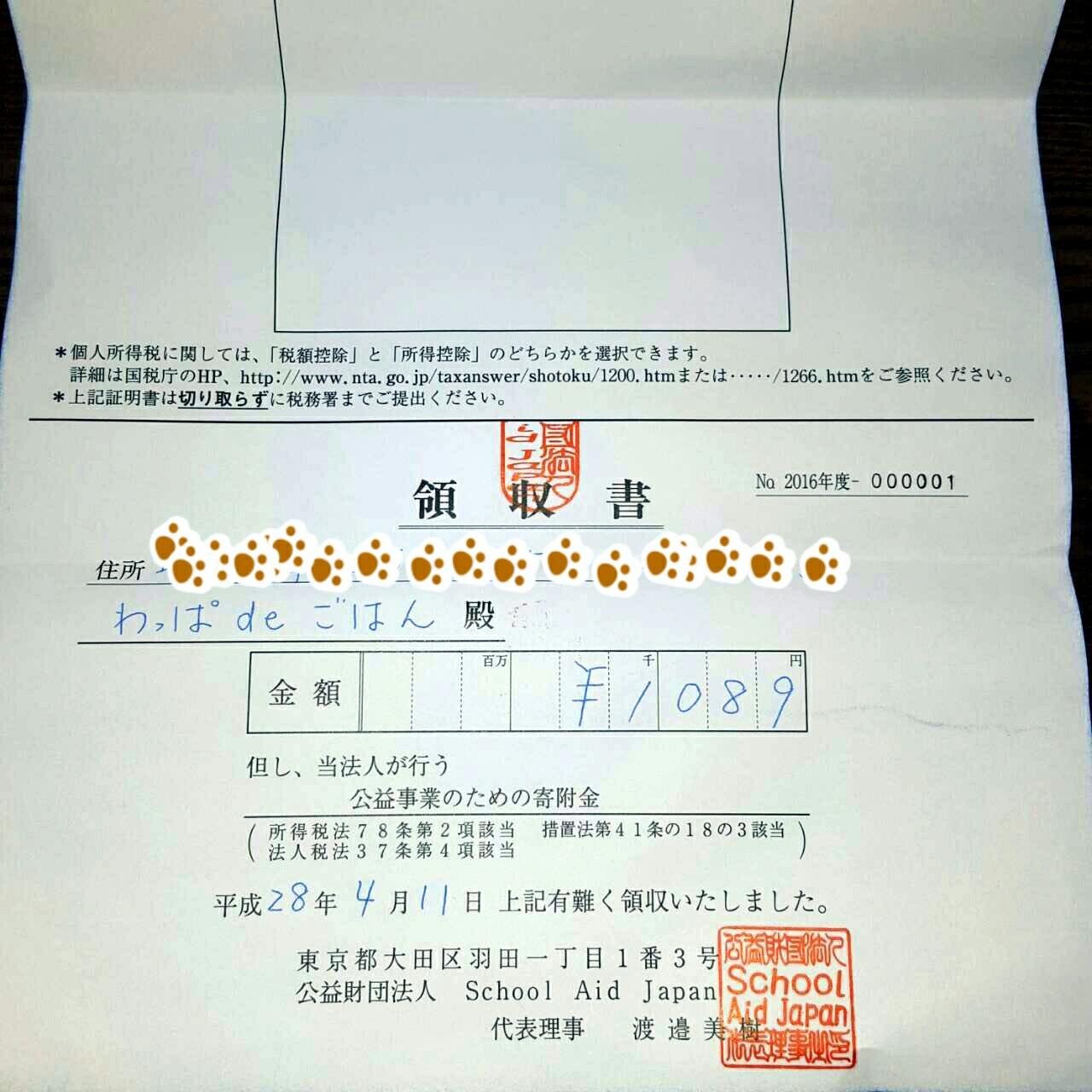 ボランティア寄付金の領収書