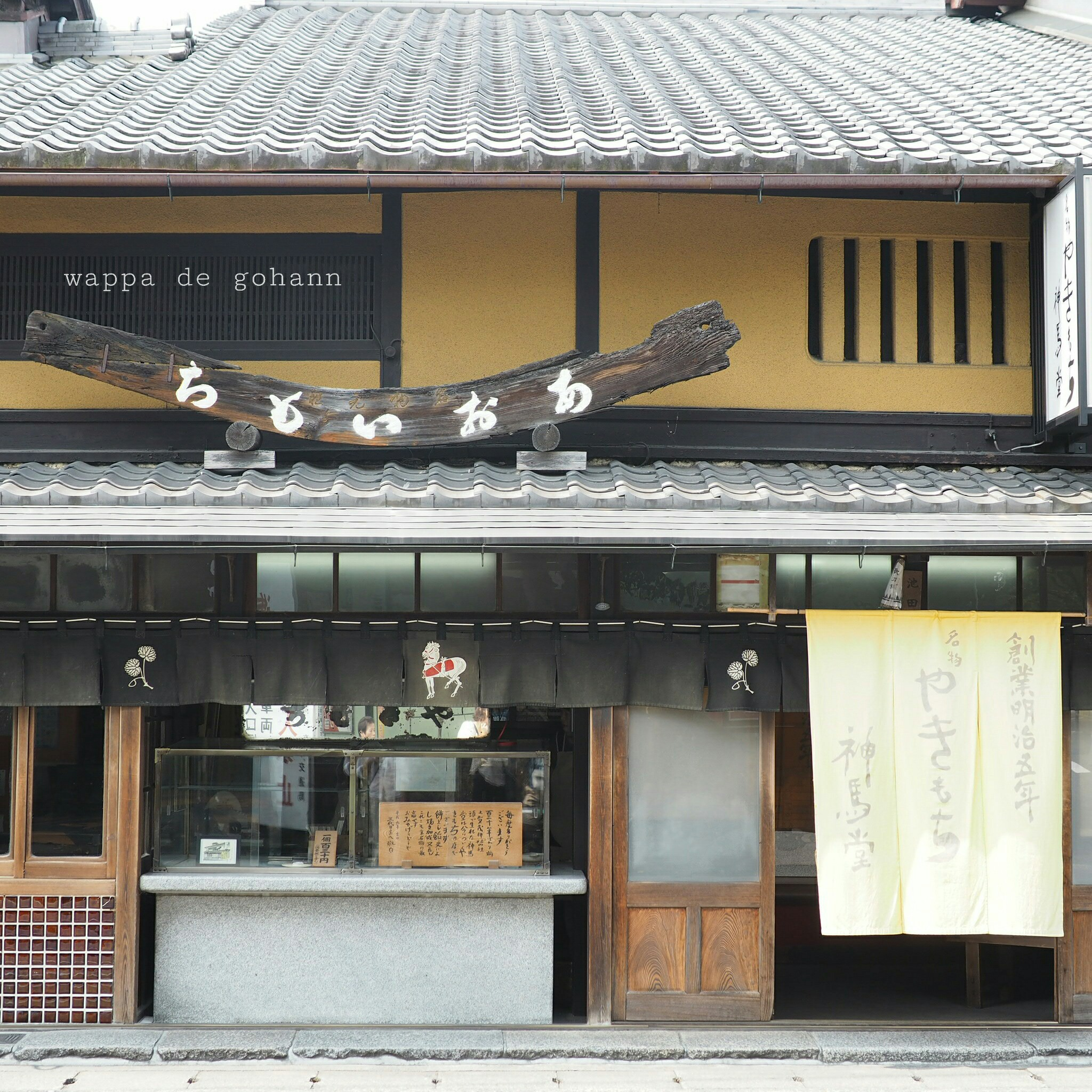 上賀茂神社前のやきもち屋