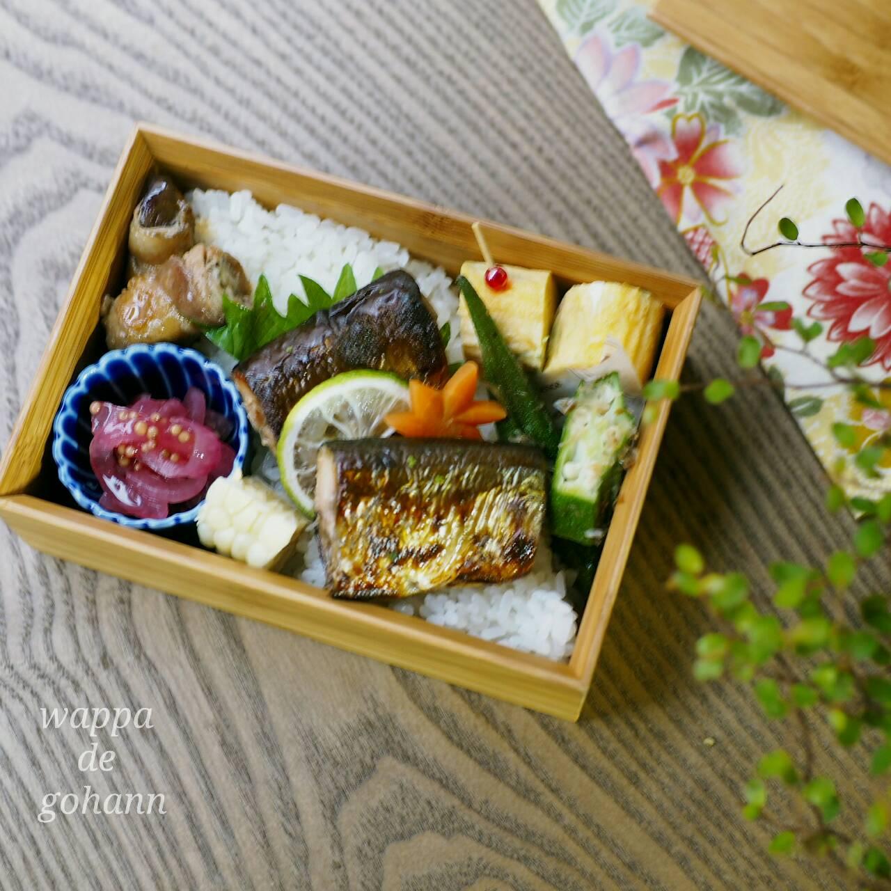秋刀魚の柚庵焼き弁当