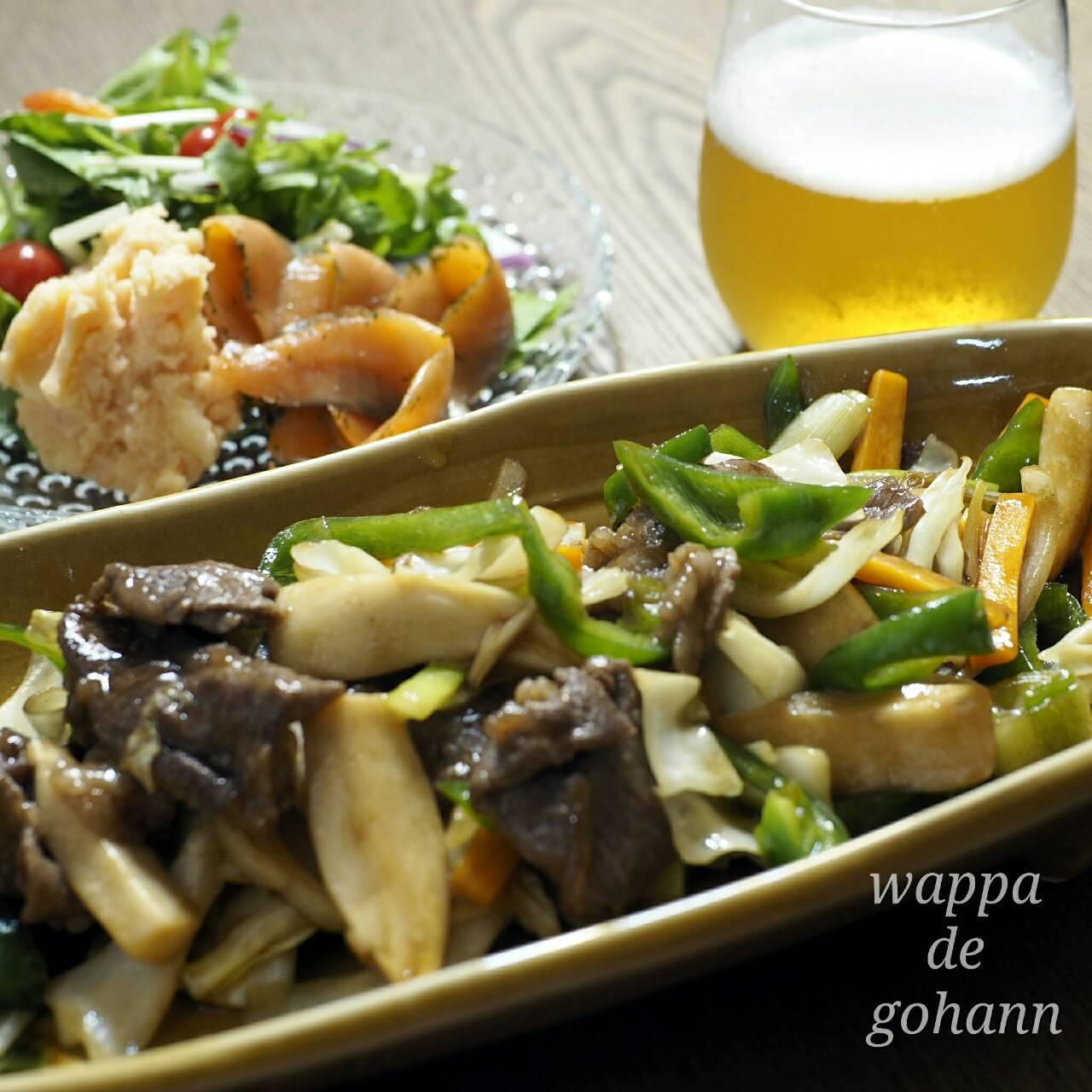 牛肉といろいろ野菜のエスニック炒めの晩ごはん