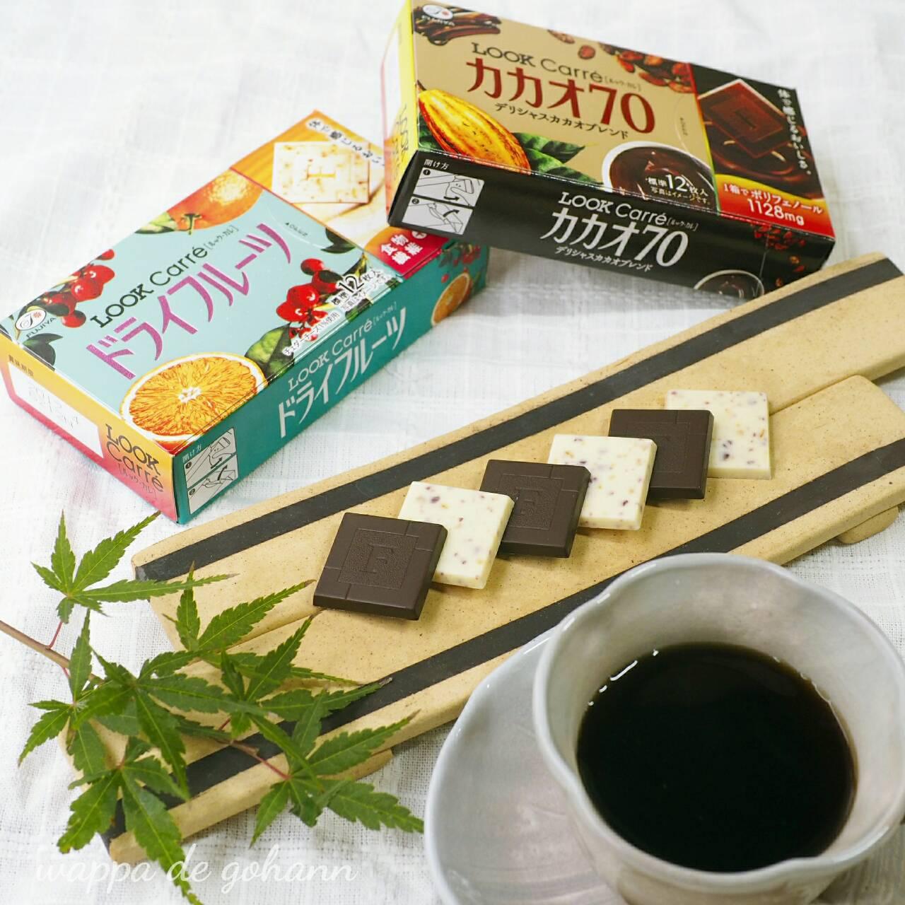 ルックカレのチョコレート