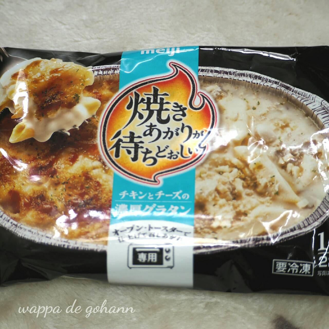 チキンとチーズの濃厚グラタン