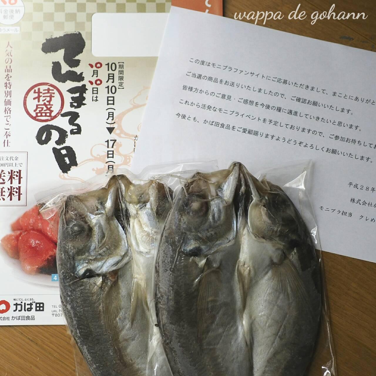 かば田食品