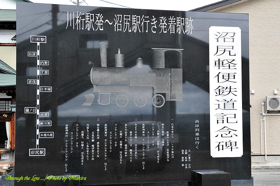 JR常磐西線川桁駅沼尻軽便鉄道記念碑1