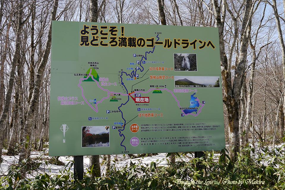 磐梯山ゴールドラインL1