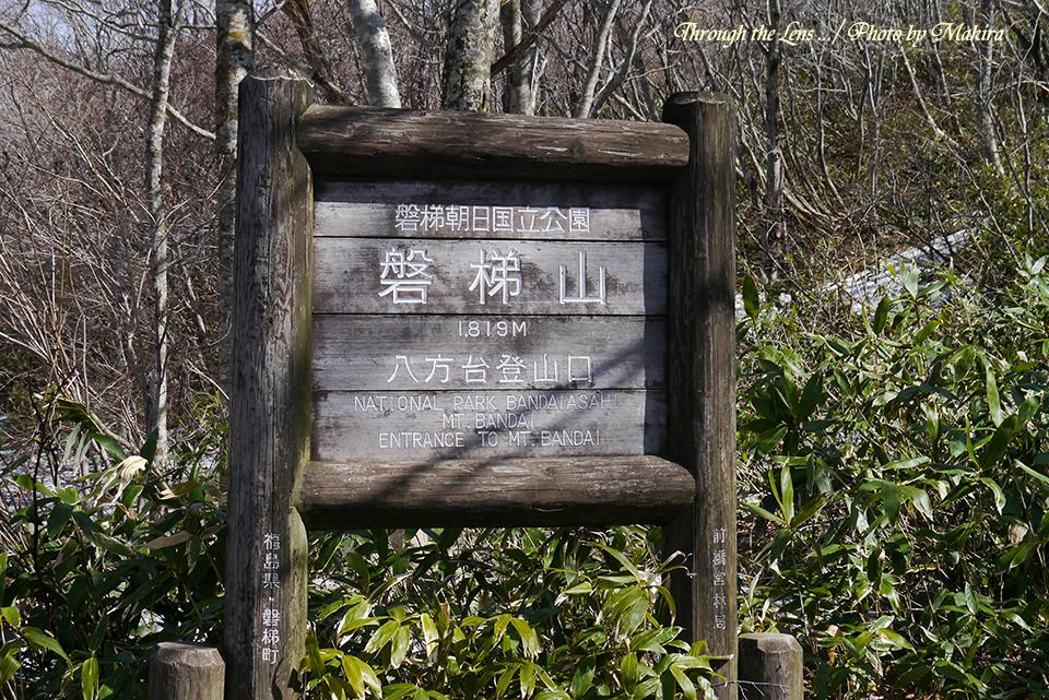 磐梯山ゴールドラインL3