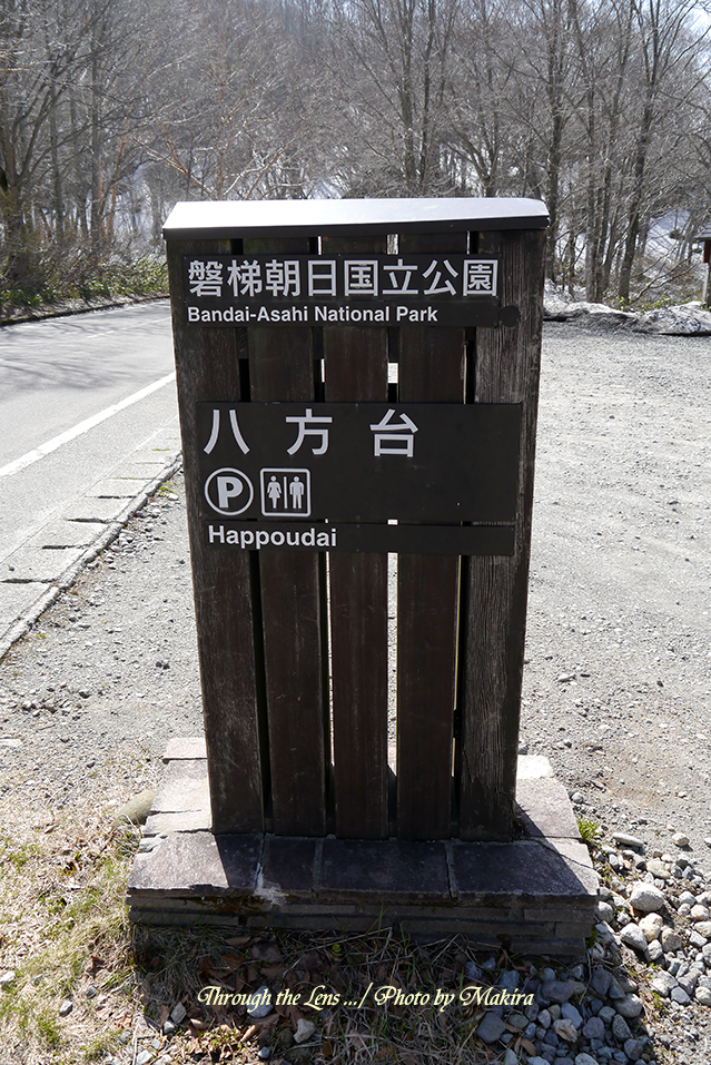 磐梯山ゴールドラインL2