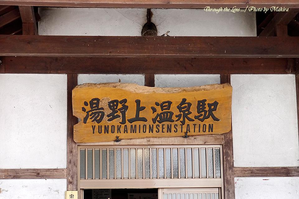 湯野上温泉駅L4
