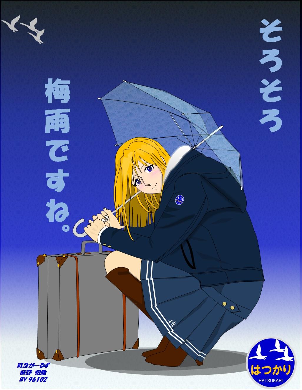 雨のはつかり