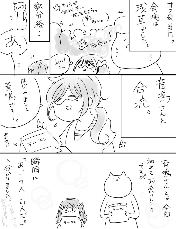 おふれぽ2