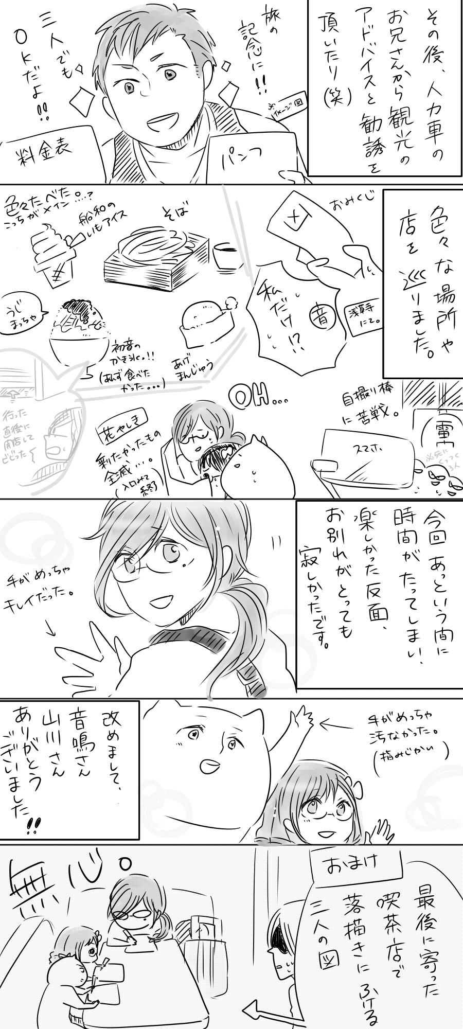 おふれぽ3