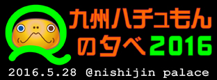 九州ハチュもんの夕べ2016