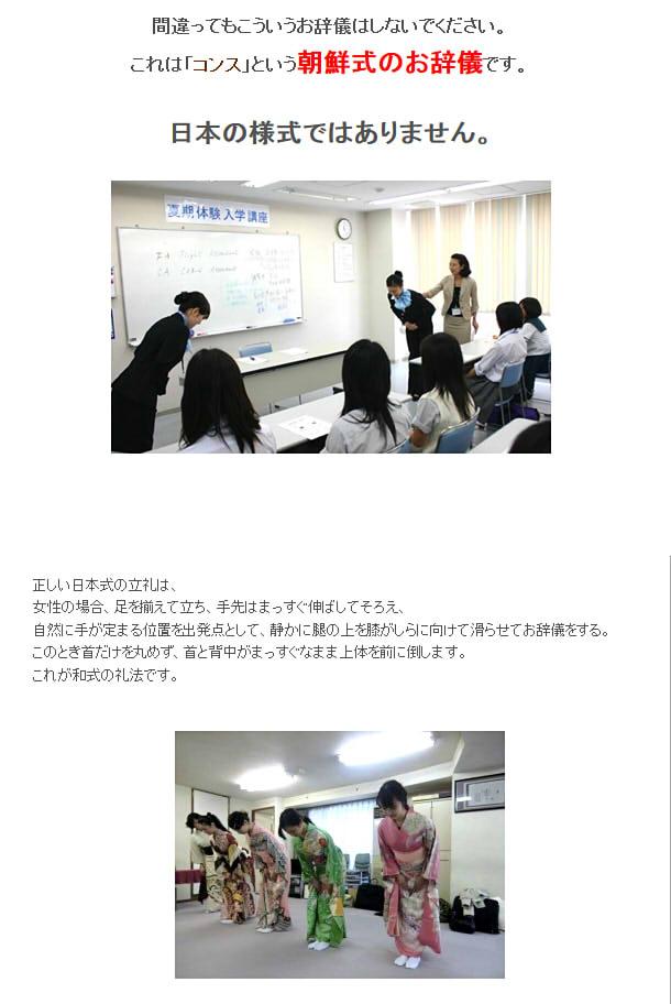 日本と朝鮮のお辞儀の違い