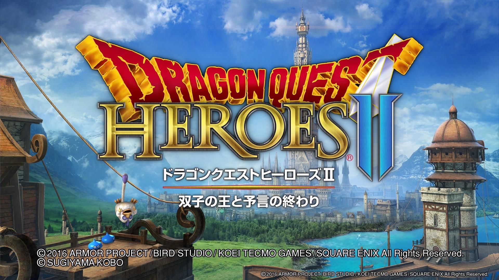 ドラゴンクエストヒーローズⅡ 双子の王と予言の終わり_20160527200743