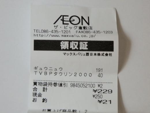 aeonthebigkurashiki1604-8.jpg