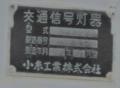 aichikanietownhonmachi10chomesignal1604-7.jpg