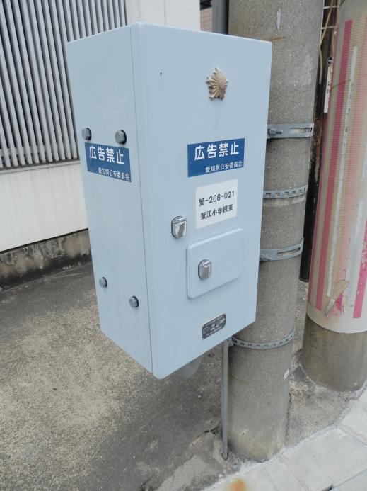aichikanietownkanieshogakkohigashisignal1604-15.jpg
