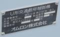 aichikanietownkanieshogakkohigashisignal1604-16.jpg