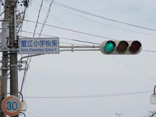 aichikanietownkanieshogakkohigashisignal1604-3.jpg