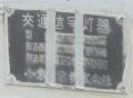 aichikanietownkanieshogakkohigashisignal1604-6.jpg